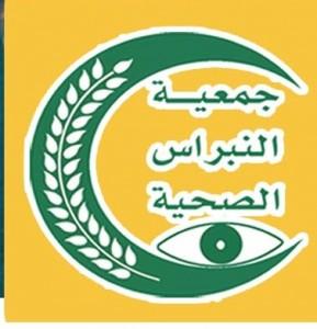 جمعية النبراس الصحية