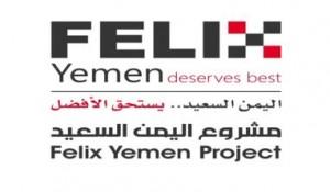مشروع اليمن السعيد