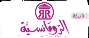 Al-Romansiah_logo