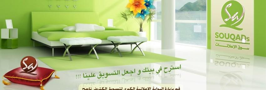 www.souqads.com